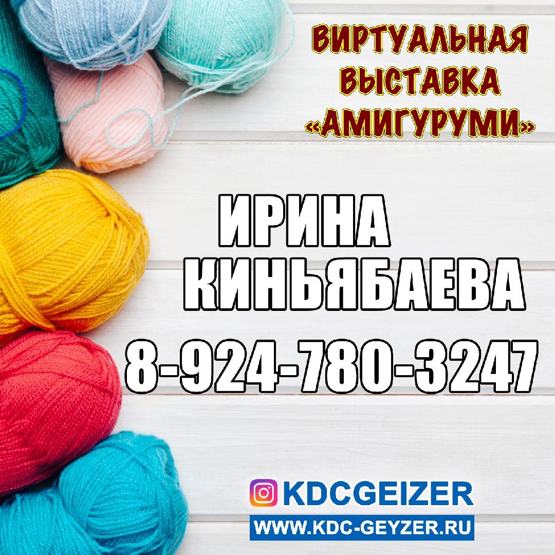 Kinyabaeva1